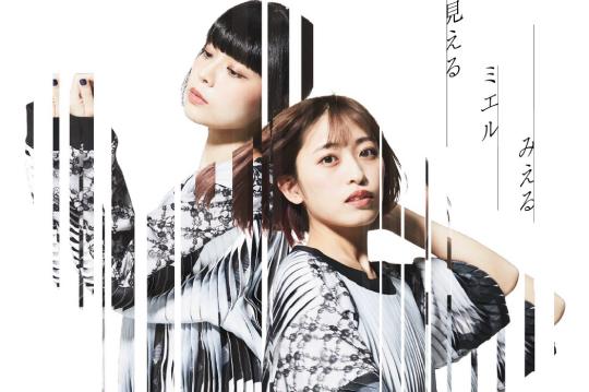 Yuki Kamiya Solo-Exhibition 「みえる ミエル 見える展」
